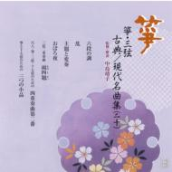箏・三弦 古典/現代名曲集(二十)