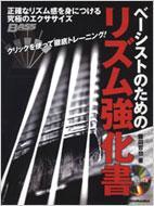 ベーシストのためのリズム強化書 正確なリズム感を身につける究極のエクササイズ リットーミュージック・ムック