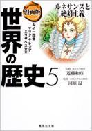 漫画版世界の歴史 5 集英社文庫