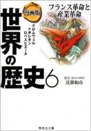 漫画版世界の歴史 6 集英社文庫