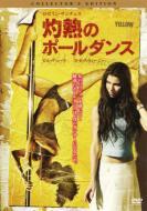 Movie/灼熱のポールダンス - コレクターズ エディション