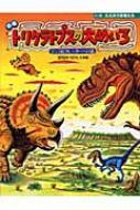 恐竜トリケラトプスの大めいろ ジュラ紀クレーターへの道 ミニ版たたかう恐竜たち