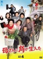 母さんに角が生えた DVD-BOX4
