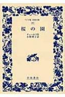 桜の園 ワイド版岩波文庫