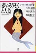 赤いろうそくと人魚 21世紀版少年少女日本文学館