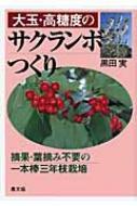 大玉・高糖度のサクランボつくり 摘果・葉摘み不要の一本棒三年枝栽培
