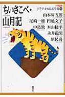 ちいさこべ・山月記 21世紀版少年少女日本文学館