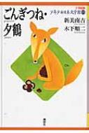 ごんぎつね・夕鶴 21世紀版少年少女日本文学館