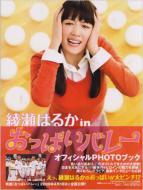 綾瀬はるかINおっぱいバレーオフィシャルPHOTOブック TOKYO NEWS MOOK