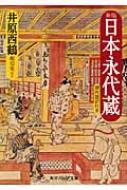 日本永代蔵 現代語訳付き 角川ソフィア文庫