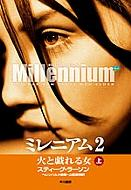 Millennium Vol.2 : Hi to Tawamureru Onna part1