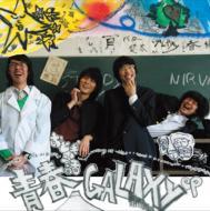 青春 GALAXY ep.