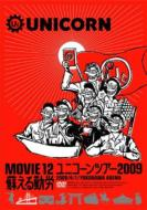MOVIE 12/UNICORN TOUR 2009 蘇える勤労