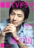 もっと知りたい!韓国TVドラマ VOL.30 MOOK 21
