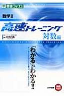 数学2高速トレーニング対数編 東進ブックス 大学受験高速マスターシリーズ