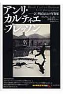 アンリ・カルティエ=ブレッソン 20世紀最大の写真家 「知の再発見」双書