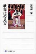 歌舞伎の見方 角川選書