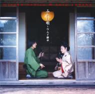 ふたり唄-ウムイ継承