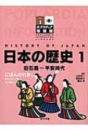 日本の歴史 1 旧石器〜平安時代 ポプラディア情報館