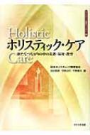 ホリスティック・ケア 新たなつながりの中の看護・福祉・教育 ホリスティック教育ライブラリー