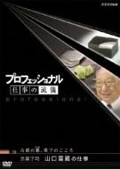 Documentary/プロフェッショナル仕事の流儀: 京菓子司 山口富藏の仕事 古都の雅、菓子のこころ