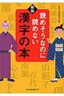 読めそうなのに読めない漢字の本 ワニ文庫