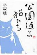 公園通りの猫たち 早坂暁コレクション