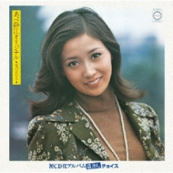 あべ静江オリジナル-愛のかたち-