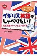 イギリス英語でしゃべりたい! UK発音パーフェクトガイド