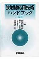 放射線応用技術ハンドブック