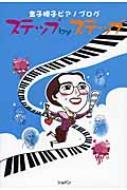 ステップbyステップ 金子勝子のピアノブログ