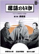 落語のいき 江戸古典落語の真髄 第3巻 廓噺編 小学館DVD BOOK