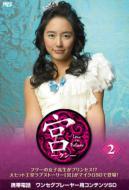 宮 : Love In Palace〜microSD vol.2