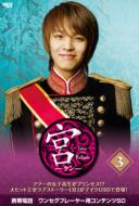 宮 : Love In Palace〜microSD vol.3