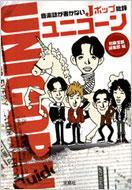 音楽誌が書かないJポップ批評ユニコーン 宝島SUGOI文庫
