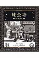 錬金術 秘密の「知」の実験室 アルケミスト双書