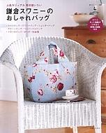 HMV&BOOKS online鎌倉スワニー/鎌倉スワニ-のおしゃれバッグ 上品カジュアル毎日使いたい