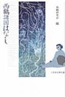 西鶴諸国はなし 三弥井古典文庫