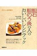胆石 胆のう炎の人のおいしいレシピブック やさしい食事療法