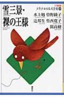 雪三景・裸の王様 21世紀版少年少女日本文学館