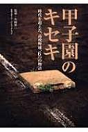 甲子園のキセキ 時代を超えた、高校野球、6つの物語 日刊スポーツ・ノンフィクション