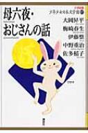 母六夜・おじさんの話 21世紀版少年少女日本文学館