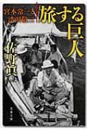 旅する巨人 宮本常一と渋沢敬三 文春文庫