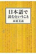 日本語で読むということ