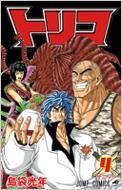 トリコ 4 ジャンプ・コミックス