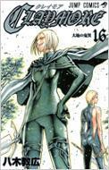 CLAYMORE 16 ジャンプ・コミックス