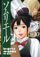 ソムリエール 10 ヤングジャンプ・コミックスbj