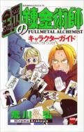 鋼の錬金術師キャラクターガイド GUIDE BOOK