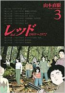 レッド 1969〜1972 3 イブニングKCDX