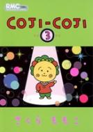 コジコジ 3 りぼんマスコットコミックス